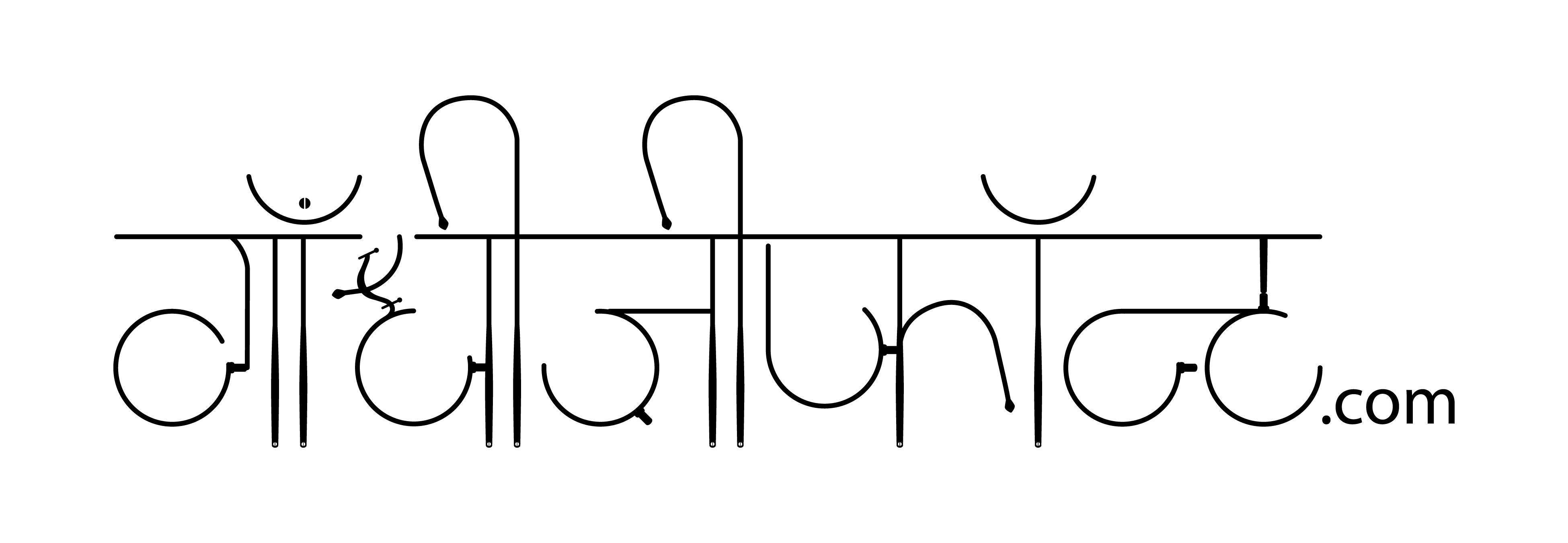 Creation of Gandhi font  | Kvpops's Blog